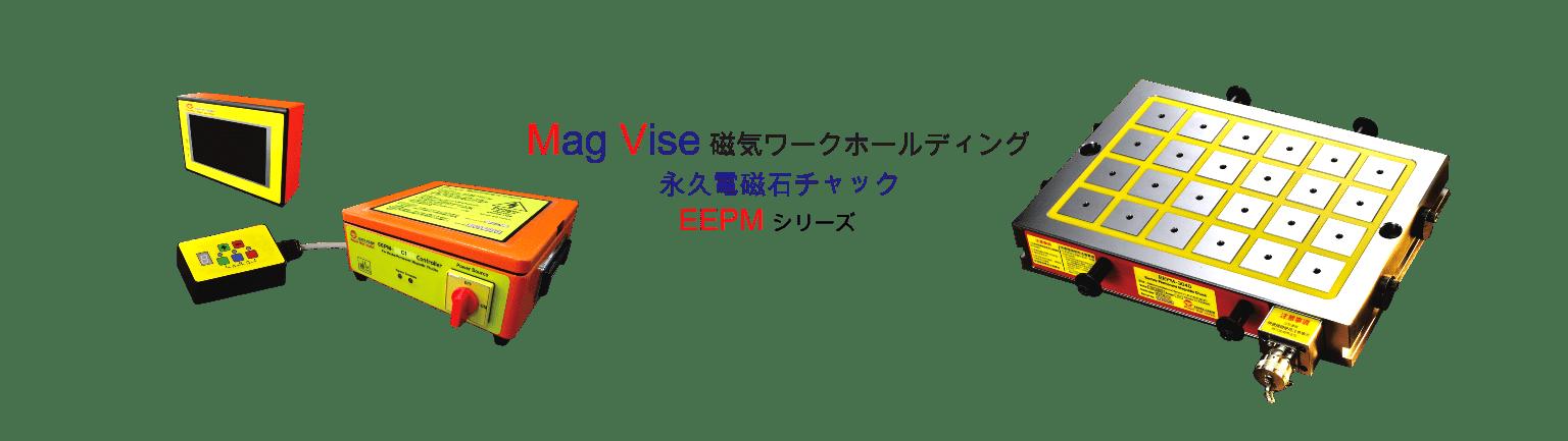 EEPM Series Electro-Permanent Magnetic Chucks