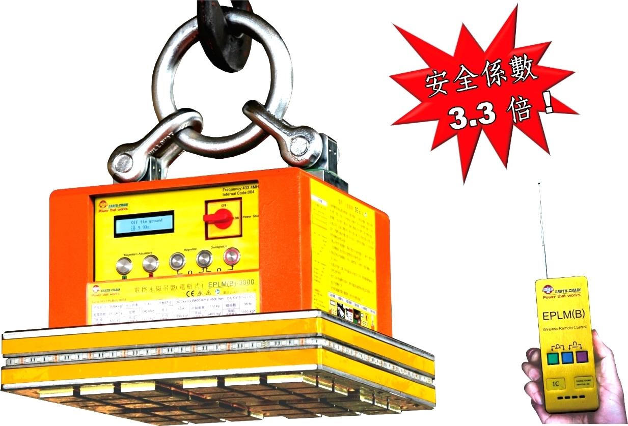 <span>永磁電控吊盤(電瓶式) </span><span> EPLM(B) 系列</span>
